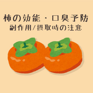 柿の効能は口臭予防効果も!副作用/摂取時の注意点は?
