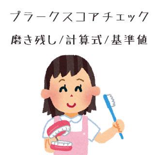 プラークスコアで歯垢の磨き残しチェック!計算式/基準値