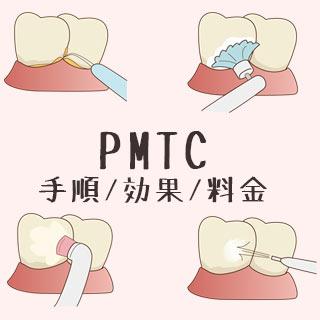 【PMTC】歯のクリーニングの手順/効果/料金/保険適用