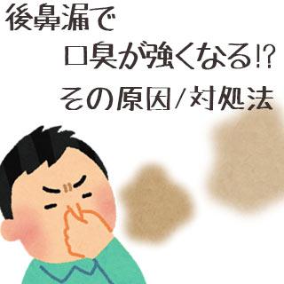 後鼻漏で口臭が強くなる!?原因とニオイを軽減する対処法