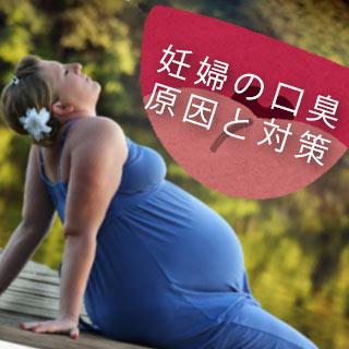妊娠中の口臭|妊婦さんの口が臭くなる5つの原因と対策