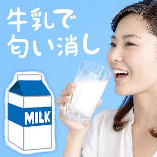 牛乳は口臭予防に効果的!消える/消えないニオイは?