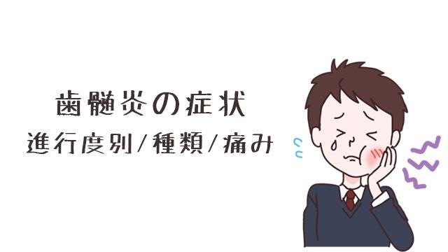 【歯髄炎の症状】進行度別の種類と痛みの出方/放置の危険性
