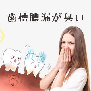 歯槽膿漏で息が臭い人の効果的にニオイを消す3つの方法