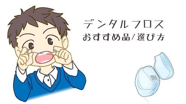 デンタルフロスのおすすめ商品と選び方【初心者~上級者】