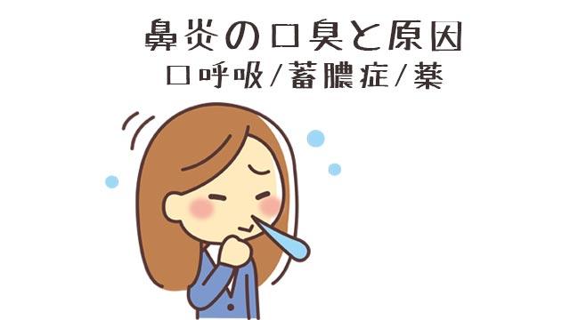 鼻炎の口臭は口呼吸/蓄膿症/薬が原因!それぞれの対処法