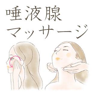 唾液腺マッサージの方法/口臭予防やドライマウスに効果的