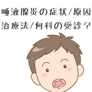 唾液腺炎の症状/原因/治療法!病院は何科を受診すべき?