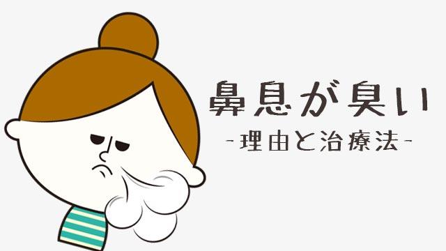 鼻息が臭いのは病気の兆候?ニオイの原因と疾患別の治療法