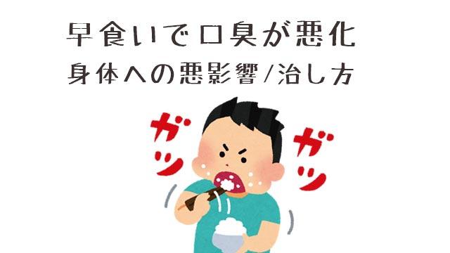 早食いで口臭が悪化!?身体への様々な悪影響・治し方は?