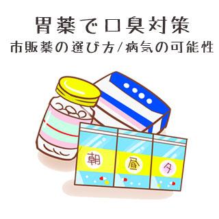 胃薬で口臭対策!自分に合った市販薬の選び方/病気の可能性