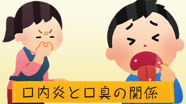 【口内炎と口臭の関係】共通する原因と5つの予防ポイント