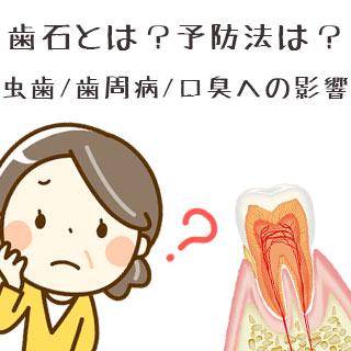 歯石とは?虫歯/歯周病/口臭への影響と予防ポイント5つ