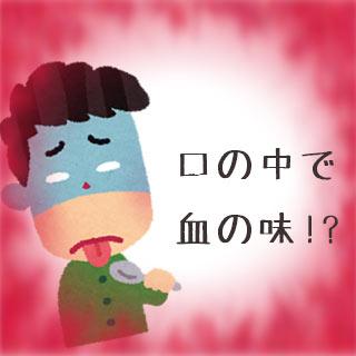 口の中で血の味がするのはなぜ?鉄臭い原因と改善方法