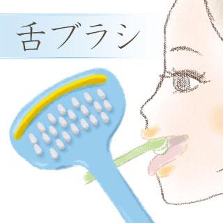 舌ブラシで口臭予防!正しい使い方と舌苔除去ケアの注意点