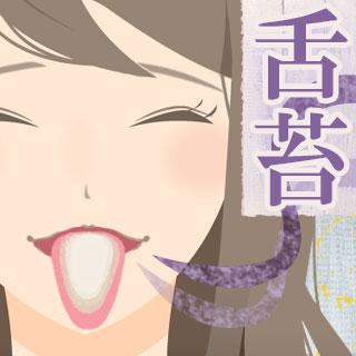 舌苔が臭い理由と対処法!口臭に影響するときの除去ケア