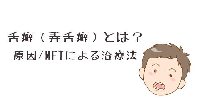 舌癖(弄舌癖)とは?引き起こされる原因・MFTによる治療法