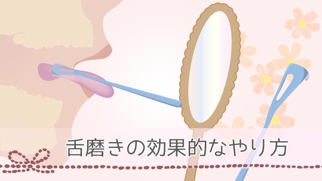 鏡を見ながら舌を磨く女性の口元