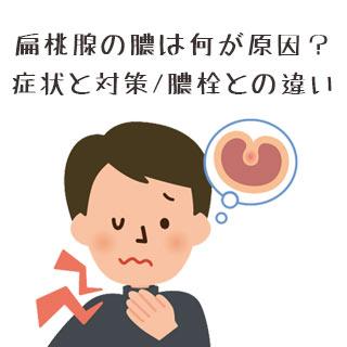 扁桃腺の膿は何が原因?症状と対策/膿栓との違い