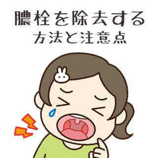自分で膿栓除去する方法/臭い玉を耳鼻科で取る場合は?