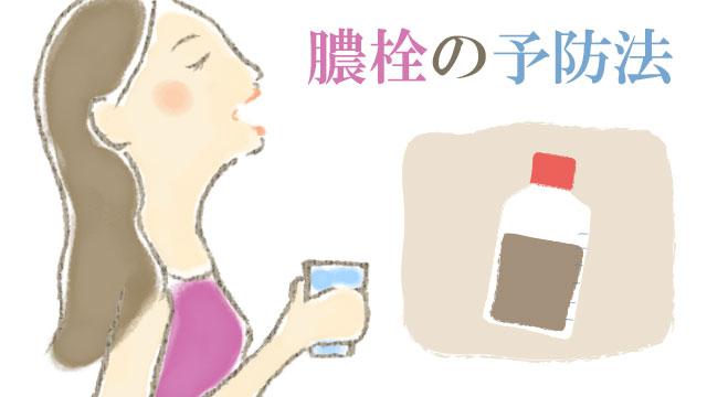 膿栓の予防法!臭い玉はイソジンうがいや口呼吸改善で解消とっても臭い膿栓を予防したい!予防法はあるの?