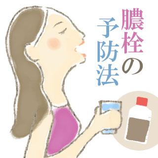 膿栓の予防法!臭い玉はイソジンうがいや口呼吸改善で解消