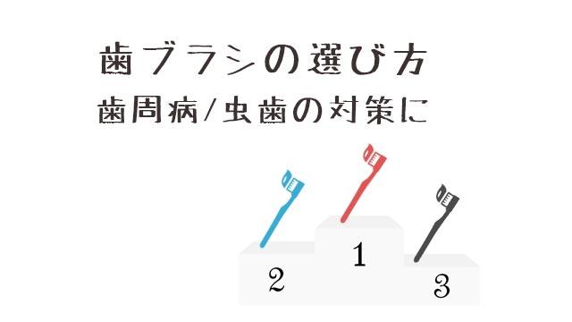 歯ブラシの選び方/歯周病・虫歯に効果的なおすすめ商品