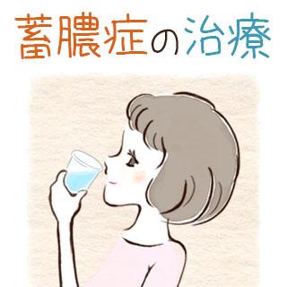 蓄膿症の治療は痛い?耳鼻科の処置/手術/治るまでの期間