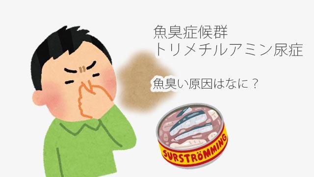 魚臭症|魚くさい口臭になる病気の原因/病院/治療法