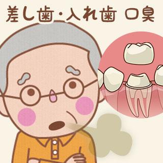 差し歯が臭い・取れて臭う・入れ歯による口臭の原因/対策