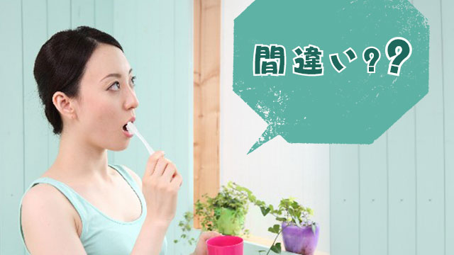 【歯周病予防のNG】逆効果を招く意外と多い間違いケア10