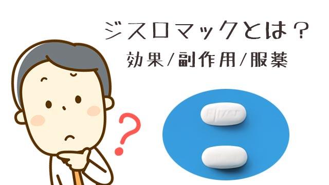 ジスロマックとは?歯周病への効果/副作用・服薬の注意点